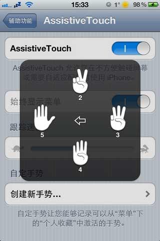 如何设置手势功能?