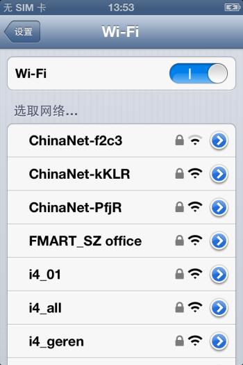 如何设置iPhone的WIFI?