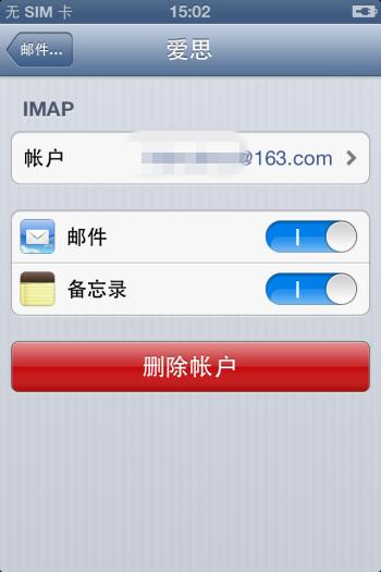 如何在iPhone上用国内邮箱?
