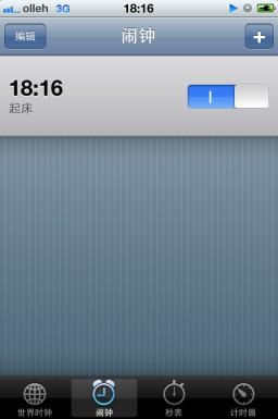 iPhone怎么设置闹钟?