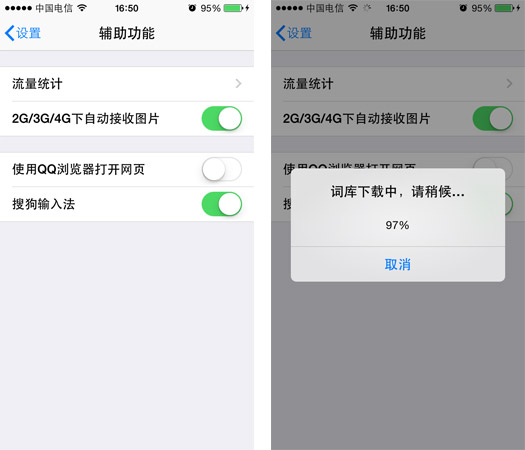 内置输入法:iPhone版QQv4.7.2更新下载