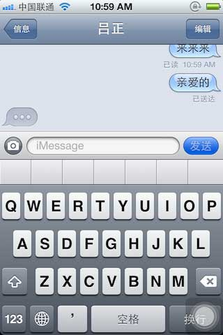 iPhone怎么使用iMessage免费发短信?