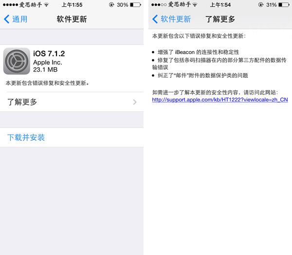 苹果推送iOS7.1.2正式版更新及固件下载