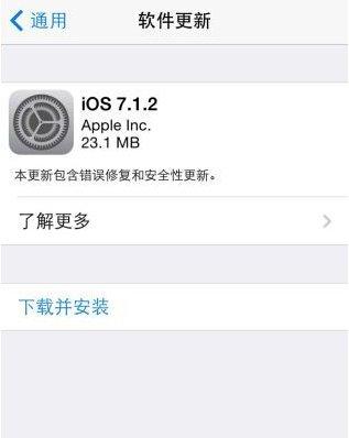 升级iOS7.1.2完美越狱无影响