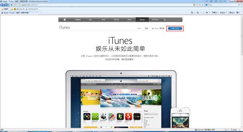 为什么必须下载iTunes?