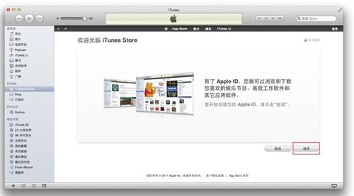 如何注册iTunes账号/Apple ID?