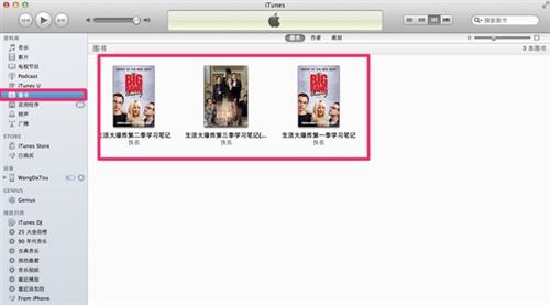 怎么使用iTunes下载和阅读电子书?