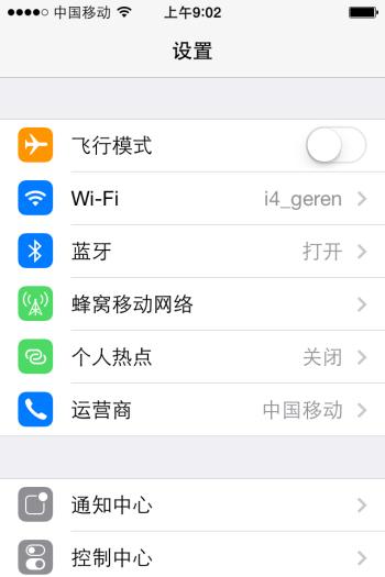 怎么利用iPhone共享手机网络?