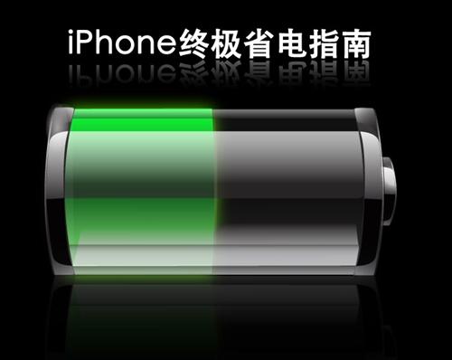 iPhone要如何更省电?