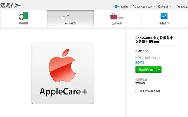 苹果调整有偿延保服务:购买期延长至60天