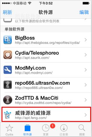 越狱后,怎么添加Cydia源?