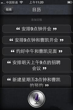 Siri支持中文对话