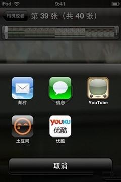 iPhone分享视频到优酷或土豆