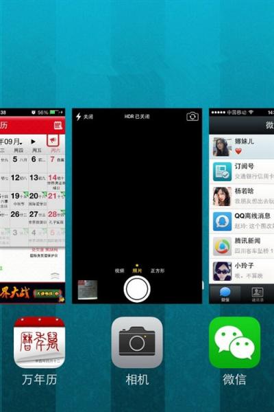 iOS7全新多任务管理界面