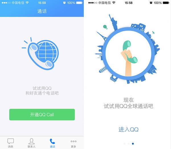 iPhone版QQ国际版4.6.12:增国际漫游电话