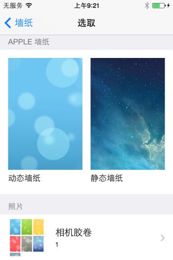 iPhone支持动态及全景墙纸