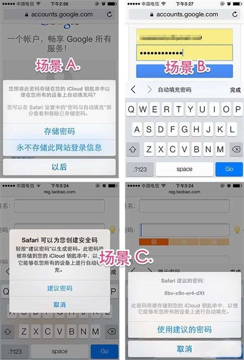 iOS新的密码管理iCloud钥匙串