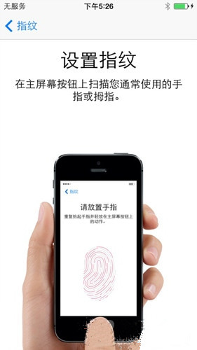 iPhone如何设置指纹识别功能?