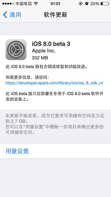 iOS8 Beta3测试版更新
