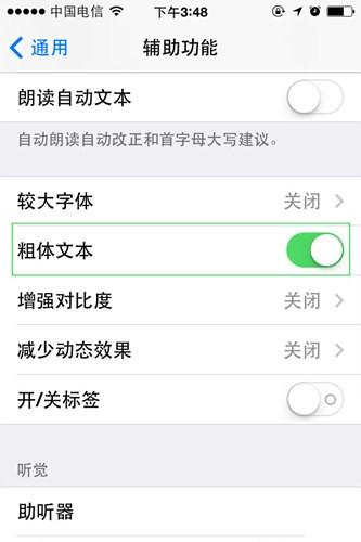 iPhone如何使用粗字体?