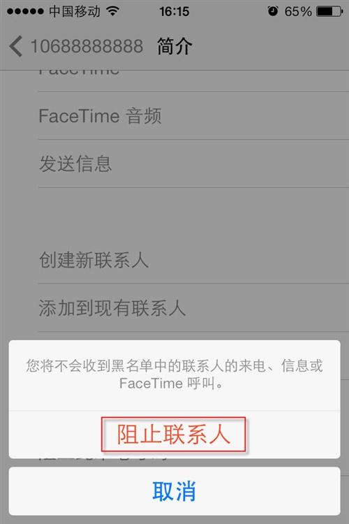 iPhone设置黑名单防垃圾短信骚扰