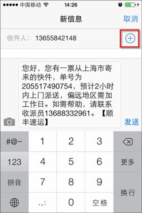 如何使用iPhone转发和群发短信?