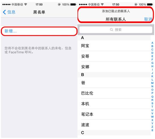 iPhone如何设置黑名单?