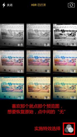 iOS7新相机使用技巧
