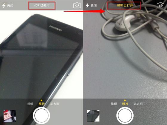如何使用HDR模式拍照?