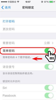 iPhone如何设置开机密码?