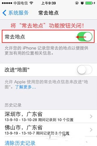 iPhone如何关闭常去地点功能?