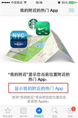如何使用iPhone查找附近的热门APP