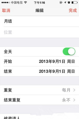 iPhone如何追踪监控上网流量?