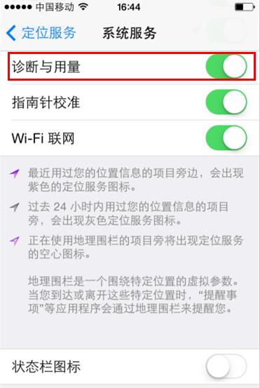 高手必知的iPhone四大隐私设置