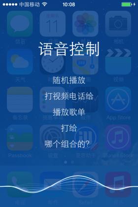 Siri七大隐藏功能解密