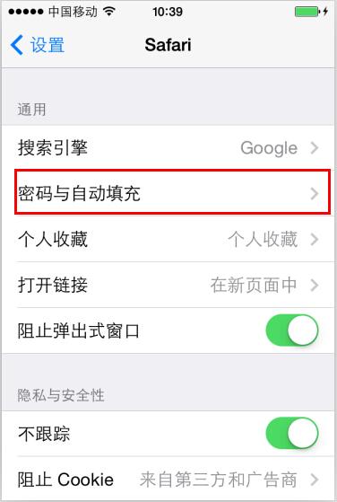 iPhone如何查看Safari浏览器保存的网站密码