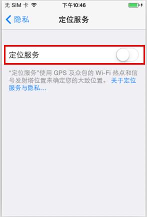 iPhone如何省流量?