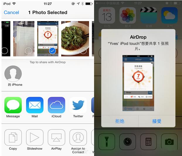 iPhone怎么利用AirDrop互相传输文件