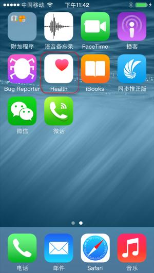 iOS8全新功能:全新的Health健康平台