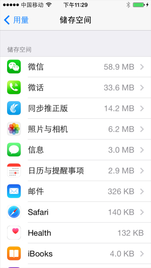 iOS8全新功能:可查看每款程序用电量