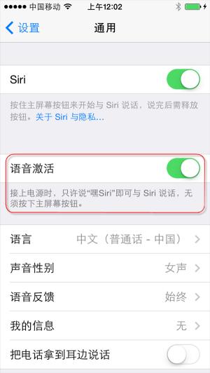 iOS8全新功能:Siri可实现人机对话