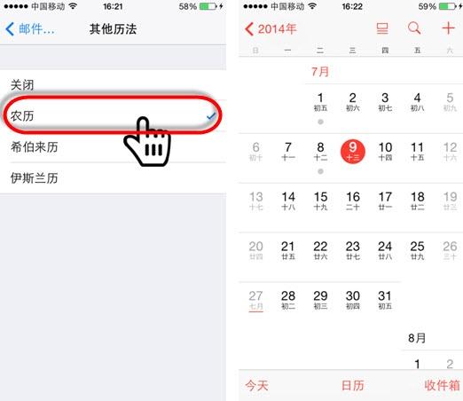 iOS8全新功能:日历中可添加中国农历