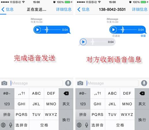 iOS8全新功能:短信语音聊天