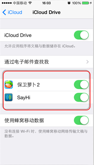iOS8全新功能:iCloud Drive云同步数据