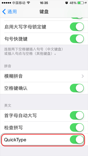 iOS8全新功能:QuickType联想输入