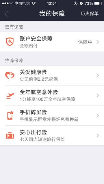 支付宝钱包8.2发布:19.9元手机碎屏险上线