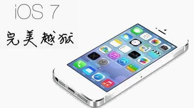 iOS7.1.1越狱后闪退修复方法