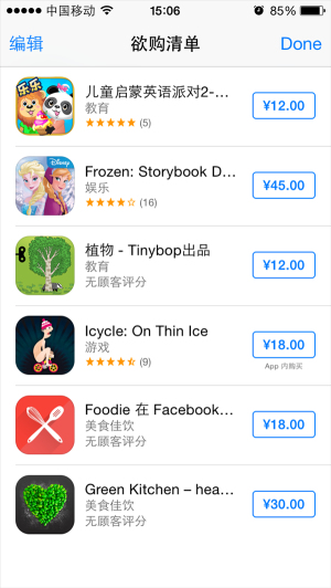 iOS8全新功能:更便捷实惠的AppStore