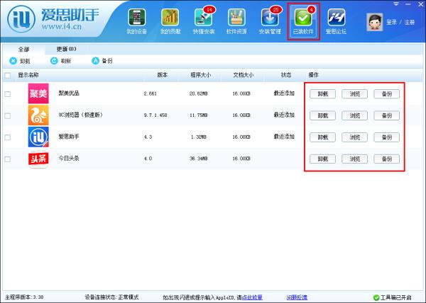 爱思助手安装应用教程(PC端)