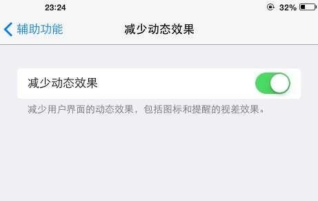 关闭多余动画 让 iOS 7 效率更高